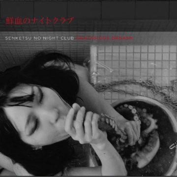 Senketsu No Night Club/Contagious Orgasm - Ukiyozoshi